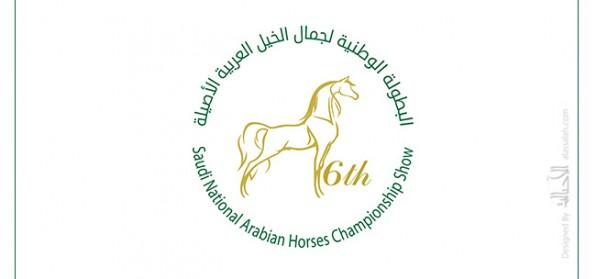 توزيع جوائز البطولة الوطنية السادسة لجمال الخيل العربية ابتداء من الاسبوع القادم – واعلان نقاط الإستلام