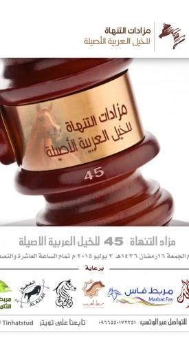 مزاد التنهاة ٤٥ للخيل العربية الأصيلة
