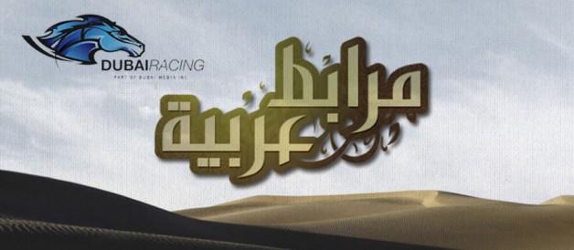 برنامج مرابط عربية من قناة دبي ريسنج