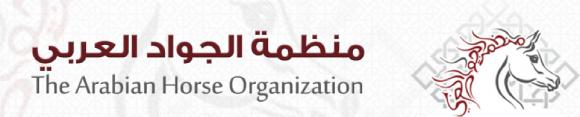 بنر منظمة الجواد العربي