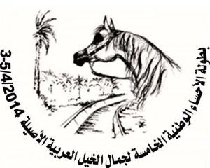 شعار بطولة الأحساء