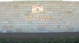 (بيت العرب) ينظم محاضرة بعنوان (رعاية أسنان الخيل)