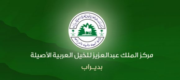 مركز الملك عبد العزيز يجدول 12 بطولة لجمال الخيل العربية بالمملكة لعام 2018
