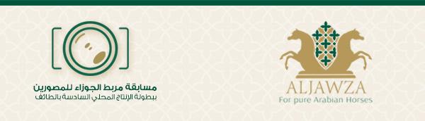 Banner-Al-Jawza