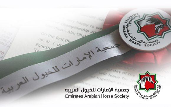 محاضرات وورش عمل خلال معرض ابوظبي للصيد والفروسية تنظمها جمعية الإمارات للخيول العربية
