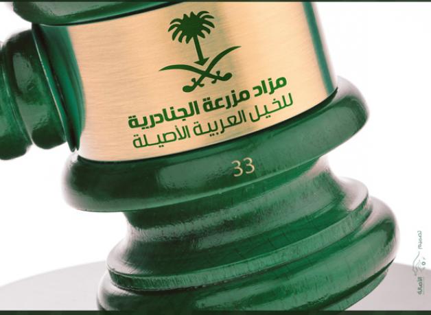 القائمة النهائية لمزاد (الملك) مزرعة الجنادرية للخيل العربية الأصيلة ومربط المعود