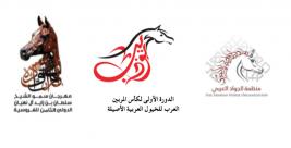 منظمة الجواد العربي تقيم الحدث الذي طال انتظاره «كأس المربين العرب لجمال الخيول العربية»
