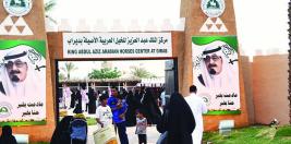 أكثر من 10 آلاف زائر لمركز الملك عبدالعزيز للخيل العربية الأصيلة