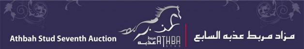 مزاد مربط عذبه السابع للخيل العربية الأصيلة