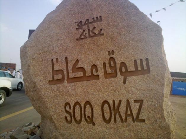 بطولة جمال الخيل العربية سعودية الاصل والمنشأ بسوق عكاظ