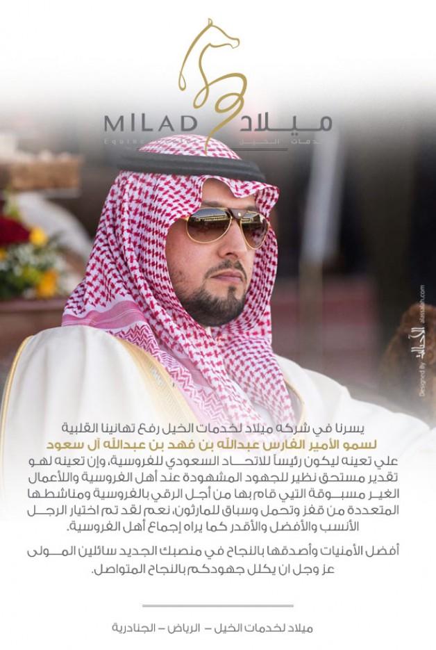 تهنئة ميلاد للأمير عبدالله بن فهد
