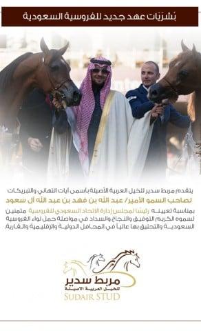 تهنئة مربط سدير للأمير عبدالله بن فهد