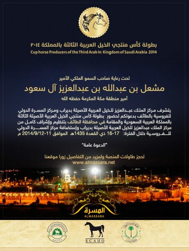 دعوة بطولة كأس منتجي الخيل العربية الأصيلة