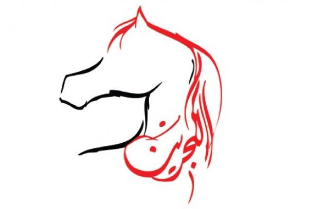 الجمعة المقبل موعد انطلاق بطولة البحرين لجمال الخيل العربية الأصيلة