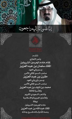 تعازي مربط المحمدية في وفاة الملك عبدالله بن عبدالعزيز