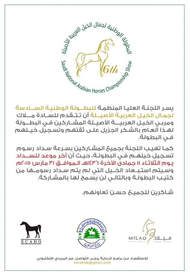 الموعد النهائي لسداد رسوم التسجيل في البطولة الوطنية السادسة لجمال الخيل العربية