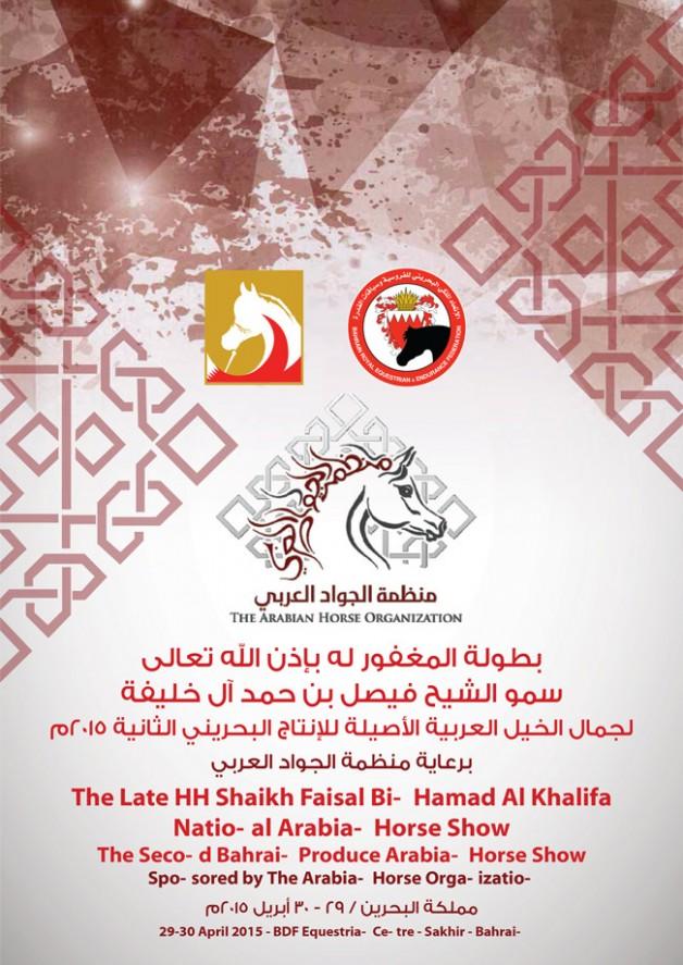 بطولة سمو الشيخ فيصل بن حمد آل خليفة رحمه الله بالبحرين لجمال الخيل العربية