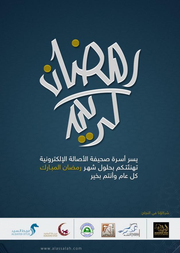 الشهر عليكم مبارك