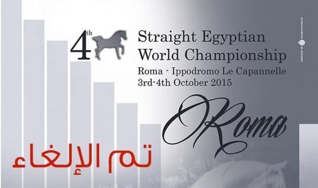 إلغاء إقامة بطولة العالم للسلالة المصرية الرابعة