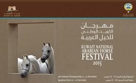 بدء التسجيل للمشاركة في مهرجان الكويت الوطني للخيل العربية