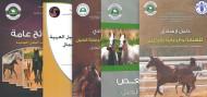 مركز الملك عبدالعزيز للخيل العربية الأصيلة يصدر كتب للتوعية والإرشاد بجمال الخيل العربية