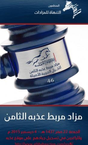 مزاد مربط عذبه الثامن للخيل العربية الأصيلة
