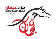 مزاد عجمان للخيول العربية ٢٠١٦