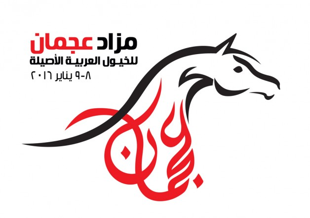 قائمة مزاد عجمان للخيول العربية ٢٠١٦