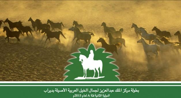 بدء التسجيل ببطولة مركز الملك عبدالعزيز لجمال الخيل العربية الأصيلة الدولية ٢٠١٥