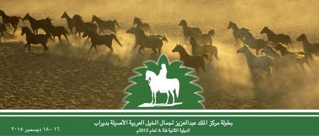 بمشاركة 327 جوادا تقام بطولة مركز الملك عبدالعزيز الدولية لجمال الخيل العربية الأصيلة الثانية برعاية خادم الحرمين الشريفين