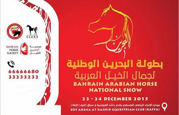 بطولة البحرين الوطنية لجمال الخيل العربية الأصيلة ٢٠١٥