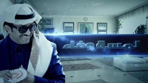 """فيديو: """"لمسة وفاء"""" للمهندس  سامي بن سليمان النحيط شفاه الله"""