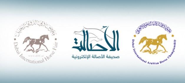 (الأصالة) تبرم اتفاقيتين للشراكة الإعلامية مع معرض دبي الدولي للخيل و بطولة دبي الدولية للجواد العربي