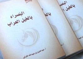 «القرشي» يصدر كتاباً جديداً بعنوان: البصراء بالخيل العراب