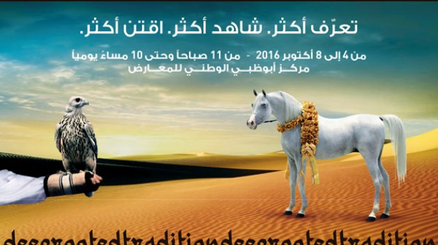 استعدادات مكثفة للنسخة الـ (14) من المعرض الدولي للصيد والفروسية (أبوظبي 2016)