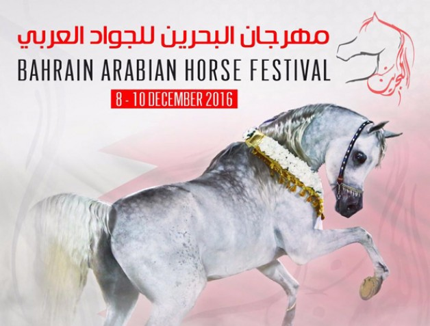 انطلاق مهرجان البحرين للجواد العربي في الثامن من ديسمبر الجاري
