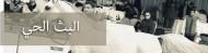 البث المباشر لمهرجان الأمير سلطان بن عبدالعزيز العالمي للجواد العربي ٢٠١٧