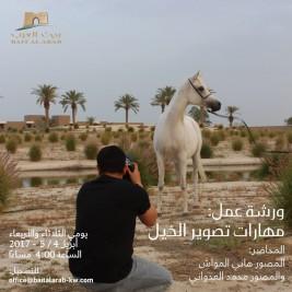 ورشة عمل بعنوان (مهارات تصوير الخيل) ينظمها «بيت العرب» بالكويت