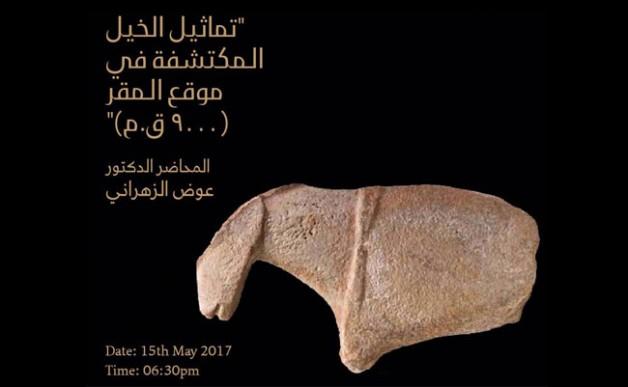 """""""تماثيل الخيل المكتشفة في موقع المقر (9000 ق.م)"""".. محاضرة ينظمها «بيت العرب»"""