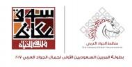 «٥ أيام» متبقية لانتهاء التسجيل .. ببطولة المربين السعوديين الأولى لجمال الجواد العربي – نموذج التسجيل
