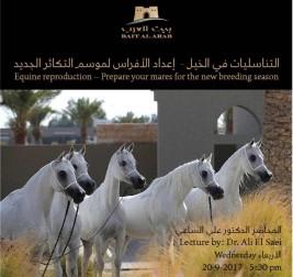 بيت العرب يقيم محاضرة بعنوان (التناسليات في الخيل – إعداد الفرس لموسم التكاثر الجديد)
