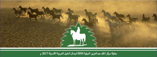تدشين الموقع الرسمي لبطولة مركز الملك عبدالعزيز الدولية الثالثة لجمال الخيل العربية الأصيلة لعام ٢٠١٧م