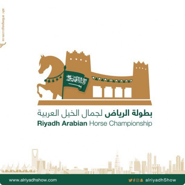 انطلاق بطولة الرياض ٢٠١٨ لجمال الخيل العربية الأصيلة