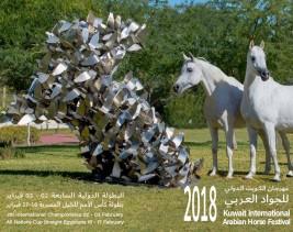 «بيت العرب» يعلن عن بدء التسجيل في البطولة الدولية السابعة لجمال الخيل العربية بالكويت ٢٠١٨