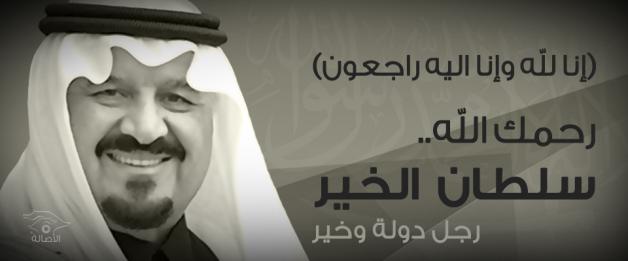 الأمير سلطان … رجل دولة وخير