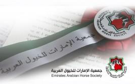 جمعية الإمارات للخيول العربية تسلم جميع الجوائز المالية لبطولتها السابقة