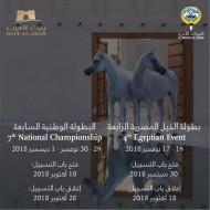 بيت العرب في الكويت يعلن عن بدء التسجيل ببطولة الخيل المصرية الرابعة والبطولة الوطنية ٢٠١٨
