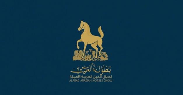 بدء التسجيل في بطولة العرب لجمال الخيل العربية الاصيلة لعام ٢٠١٨م – النموذج والشروط