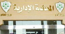 «السناح» يكسب قضية ضد مركز الملك عبدالعزيز لتلغى الرسوم المالية على خدمات تسجيل الخيول العربية