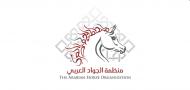 منظمة «الجواد العربي» تقيم بطولة جمال الخيل العربية للمربين السعوديين ضمن فعاليات سوق عكاظ بدروته الـ11